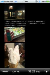 窟べんち for iPhone 実行例